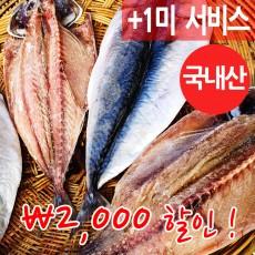 청정 국내산 반건조 생선 모음 고갈비 외 11종